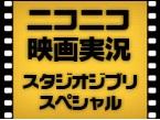 ニコニコ映画実況スタジオジブリスペシャル