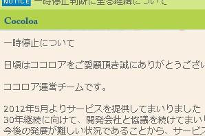 30年運営宣言のMMORPG『ココロア』、2年でサービス一時停止