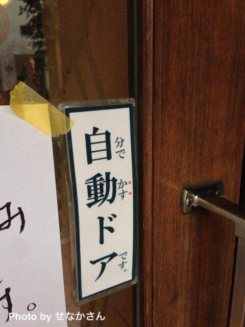 ナニコレ○百景に出ておかしくないレベルの『自動ドア』発見される
