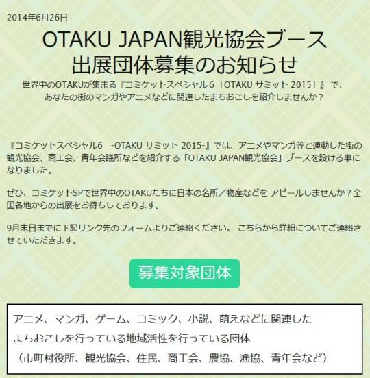 コミケットスペシャル6〜OTAKUサミット2015〜