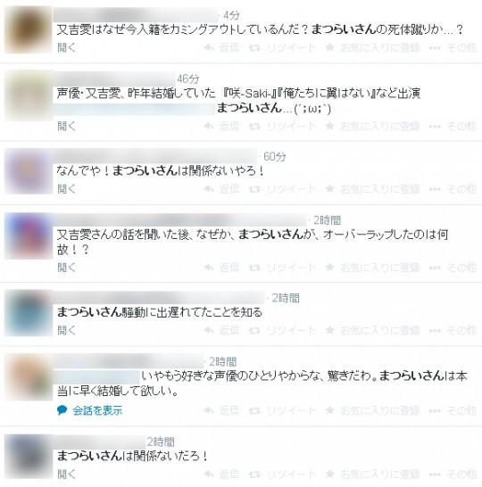 声優・又吉愛さん結婚発表→ネットで「まつらいさん案件発生」の声