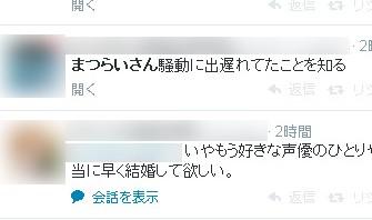 声優・又吉愛さん結婚発表→お約束の「まつらいさん」の声