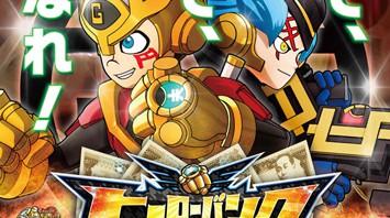 セガの『ヒーローバンク』、アニメ連動のアーケード版開始
