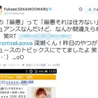 FukaseさんTwitterアカウント画面(@fromsekaowa)