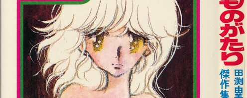 【うちの本棚】224回 林檎ものがたり/田渕由美子