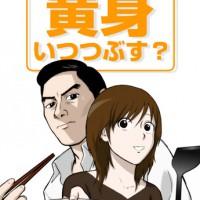 『目玉焼きの黄身 いつつぶす?』アニメキービジュアル