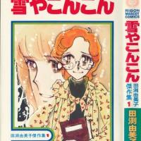 【うちの本棚】221回 雪やこんこん/田渕由美子