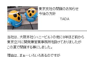 『アリスソフト』、今夏で東京支社を閉鎖 「当社の見込みの甘さと力不足です。」
