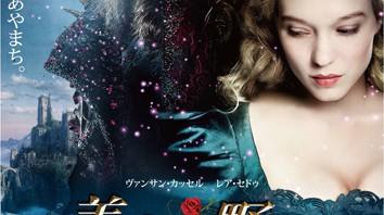なぜ王子は野獣に身を落としたのか?―『美女と野獣』の深淵を描く実写映画日本公開決定