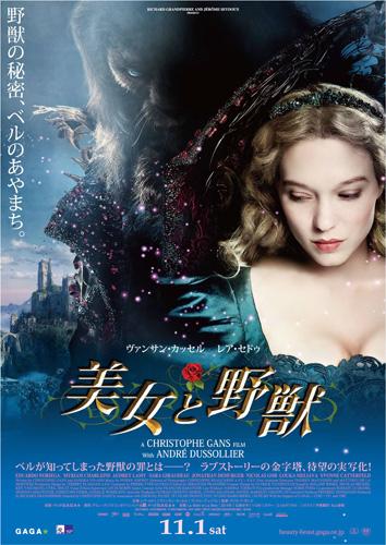 『美女と野獣』日本版ポスター