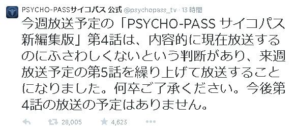 アニメ『新編集版 PSYCHO-PASS サイコパス』公式Twitter