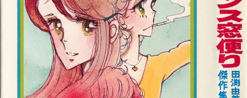 【うちの本棚】223回 フランス窓便り/田渕由美子