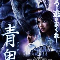 映画『青鬼』ポスター