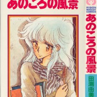 【うちの本棚】226回 あのころの風景/田渕由美子