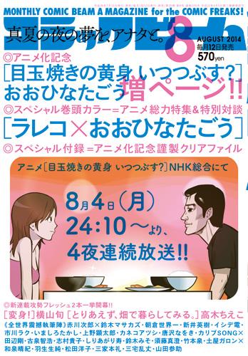 """""""月刊漫画八月""""于7月11日发布(KADOKAWA)"""
