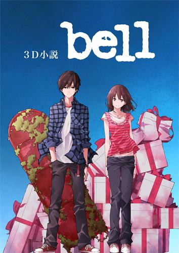読者参加型Web小説『3D小説 bell』