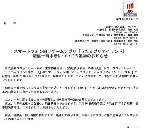 サービス一時中断中の『うた☆プリアイランド』、開発会社を変更して再出発