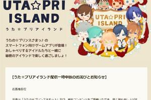 一時中断中の『うた☆プリアイランド』、開発会社を変更して再出発