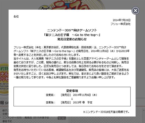 『新テニスの王子様 ~Go to the top~』(ニンテンドー3DSTM 向け)公式サイト