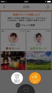 『JOIN(ジョイン)-気持ちが伝わるアプリ』画面キャプチャ