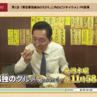 テレビ東京『孤独のグルメ Season4』ページのスクリーンショット