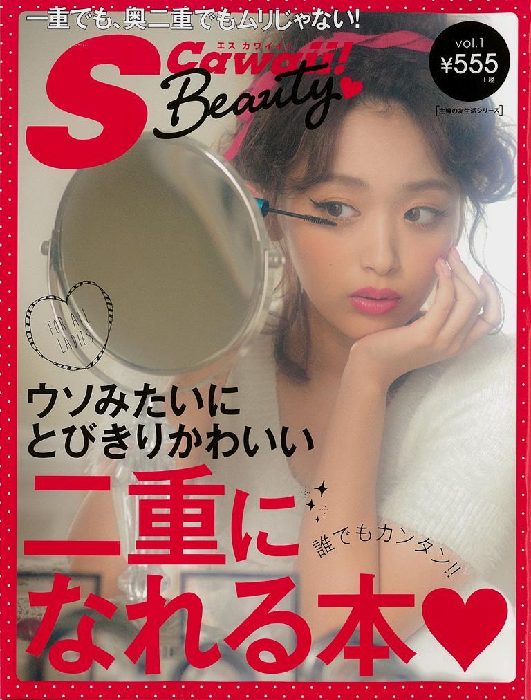 S Cawaii! Beauty vol.1 ウソみたいにとびきりかわいい二重になれる本