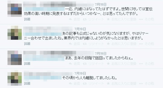 Twitter画面