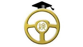 日本唯一の総合自動車趣味検定!『くるまマイスター検定』でついに1級試験開始!
