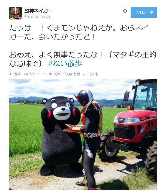 超神ネイガーのTwitter(@neiger_akita)