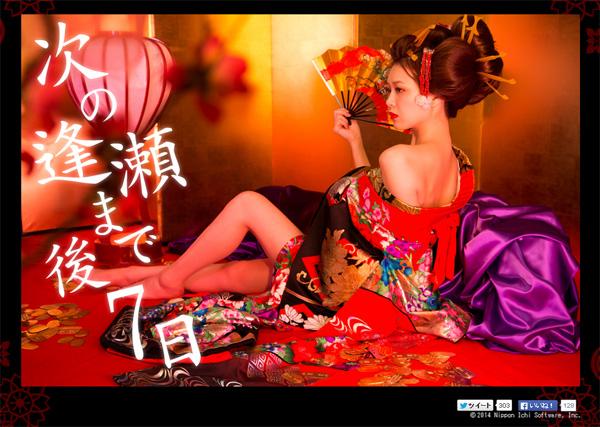 日本一ソフト、セクシー花魁登場の『謎の公式サイト』オープン