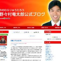 野々村竜太郎氏ブログ