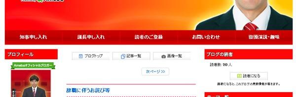 野々村竜太郎氏、一旦削除したお詫び文を修正してブログに再掲載