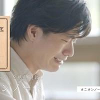 オニオンノートCM『図書館編』