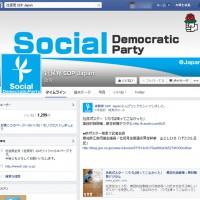 社民党のFacebookページ