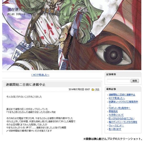 諫山創さんブログ|連載開始二日前に連載中止(7月2日)