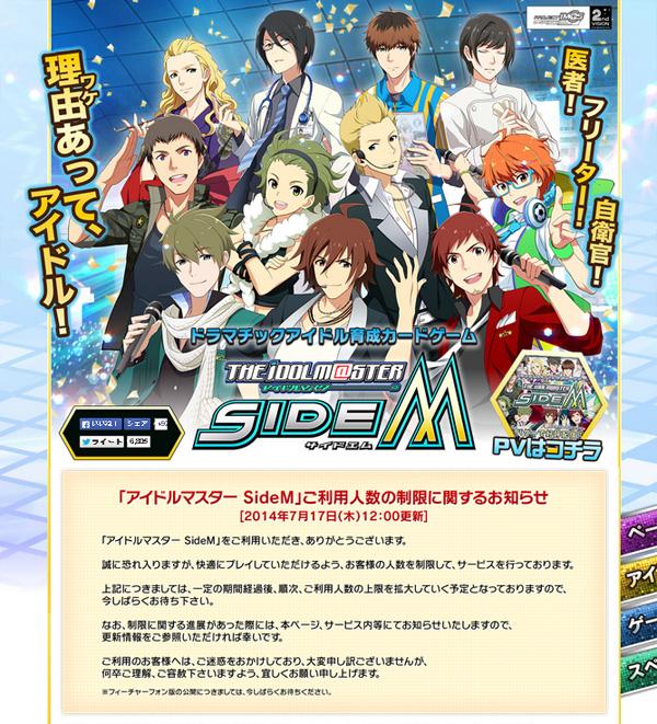 『アイドルマスター SideM』公式サイト
