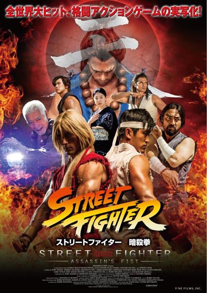 『ストリートファイター 暗殺拳』メインビジュアル