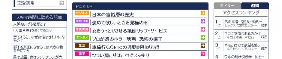 電子書籍、売れ筋は?:週間ランキング(8/6)-パピレスプラス調べ