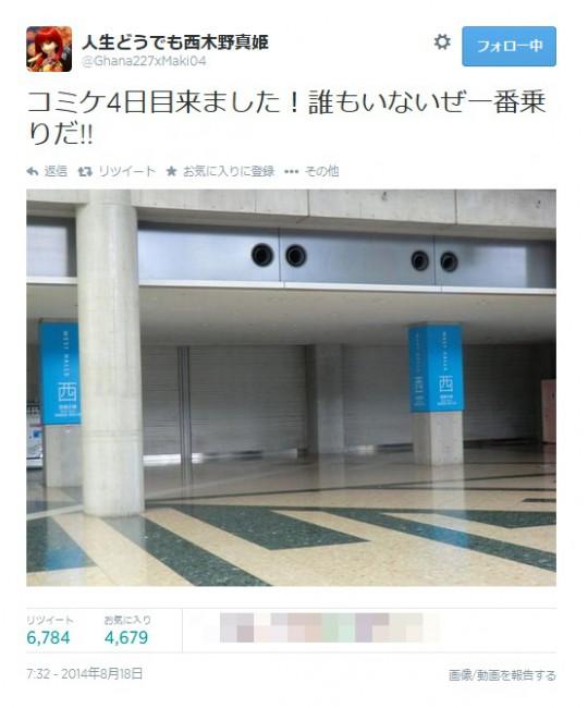 コミケ4日目