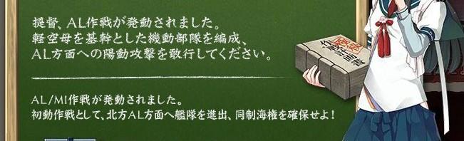 艦隊これくしょん AL作戦2