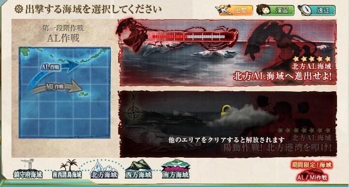 艦隊これくしょん AL作戦1