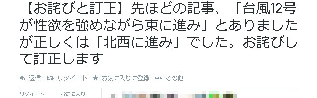 九州新報、今朝のツイート謝罪するも「そこじゃないwwww」と指摘寄せられ大注目