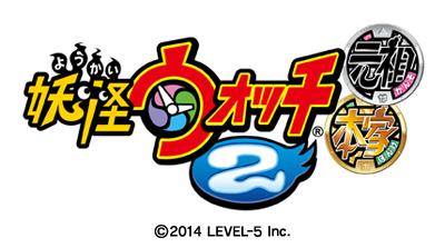 妖怪ウォッチ2-元祖/本家-logo
