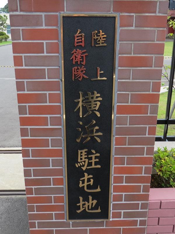 横浜駐屯地