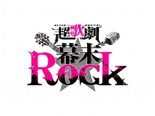 超歌劇『幕末Rock』ロゴ