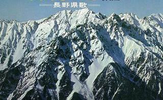 長野県民のほとんどが歌える『信濃の国』、復刻版ジャケットでCD再発売