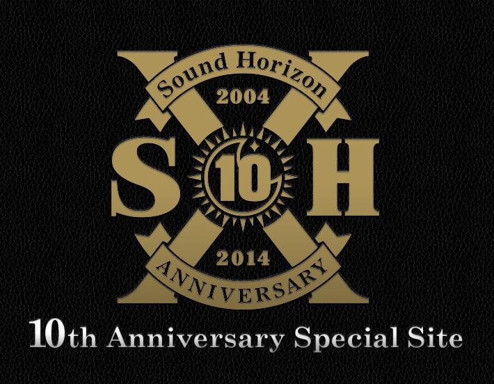 Sound Horizon10周年アニバーサリースペシャルサイト