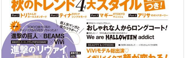 ファッション誌ViViと進撃の巨人が11月号でコラボ!『進撃のリヴァイトート』が付録