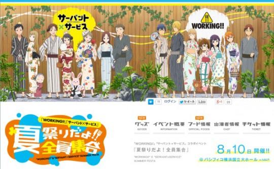アニメ『WORKING!!』第3期製作決定をイベント最後にさらっと発表