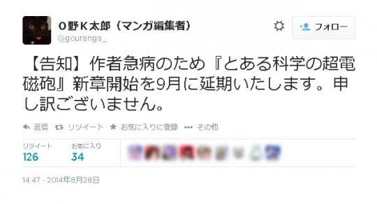 O野K太郎(マンガ編集者) (@gouranga_) さんTwitterアカウント
